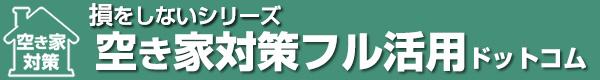空き家対策フル活用ドットコム
